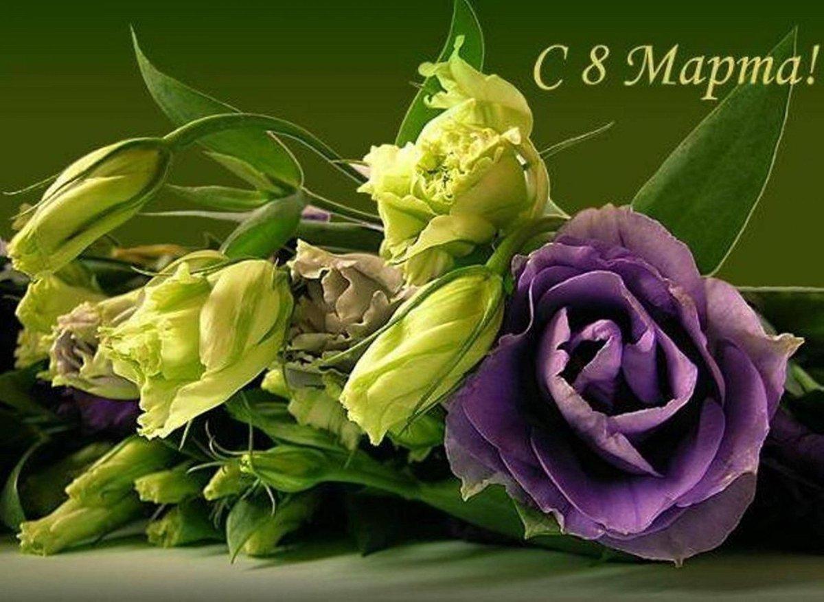 8 марта открытка красивые, днем рождения леночка