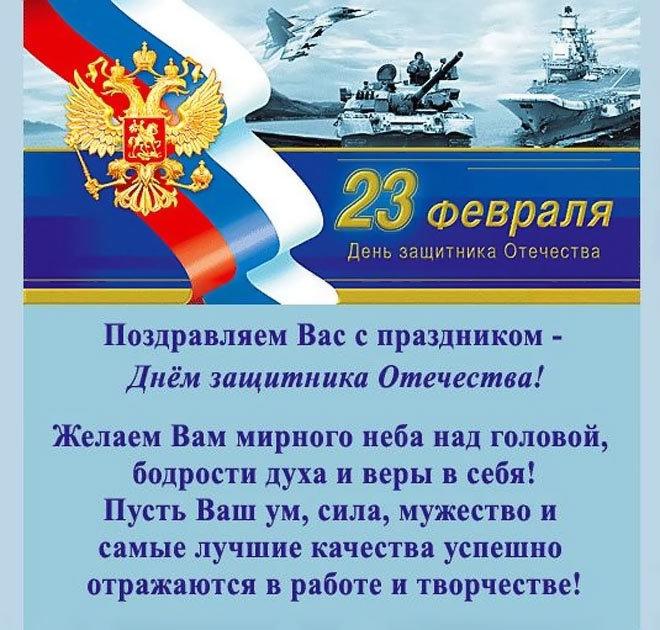 Поздравления с 23 февраля мужчинам коллегам картинках, открытки ярославль