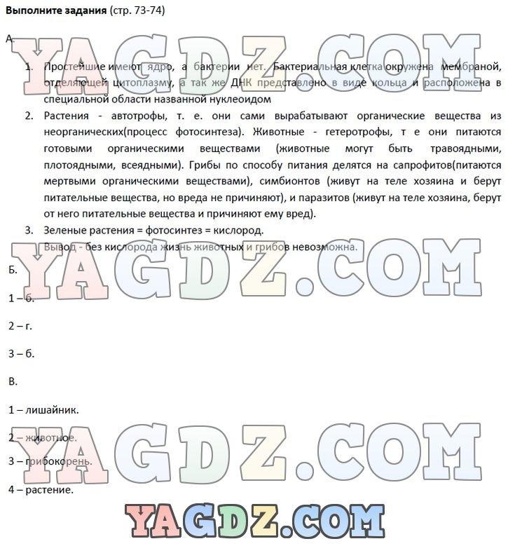 гдз по биология 6 класс учебник пономарева