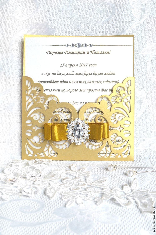 Золотая свадьба приглашение открытка