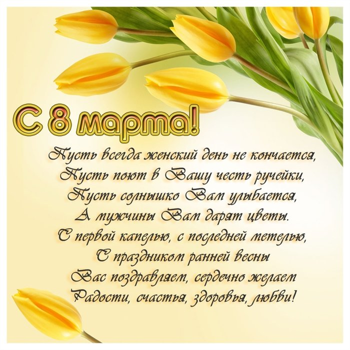 Слова для поздравления с 8 марта