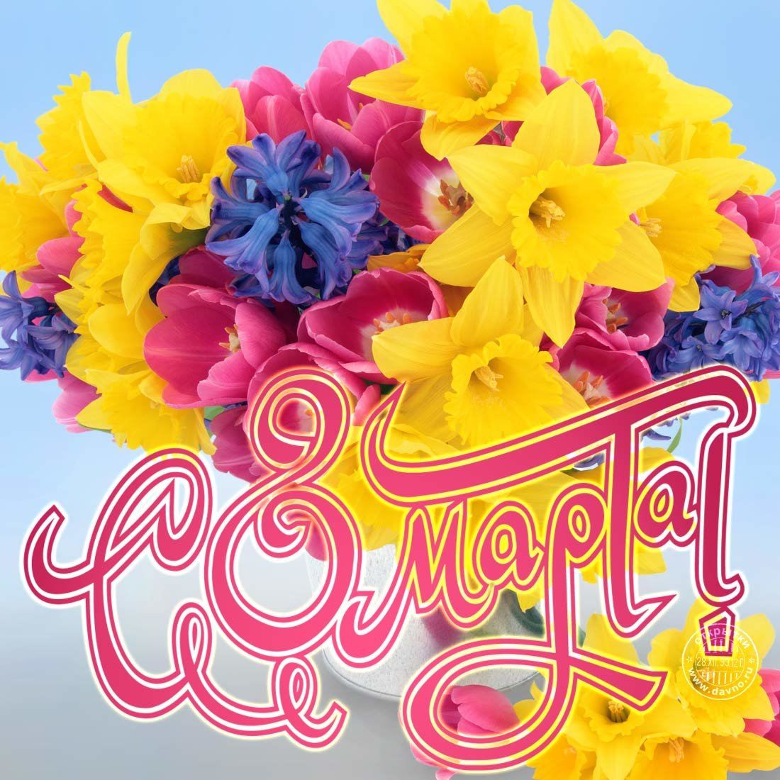 Картинки с надписями с 8 марта красивые счастья и радости