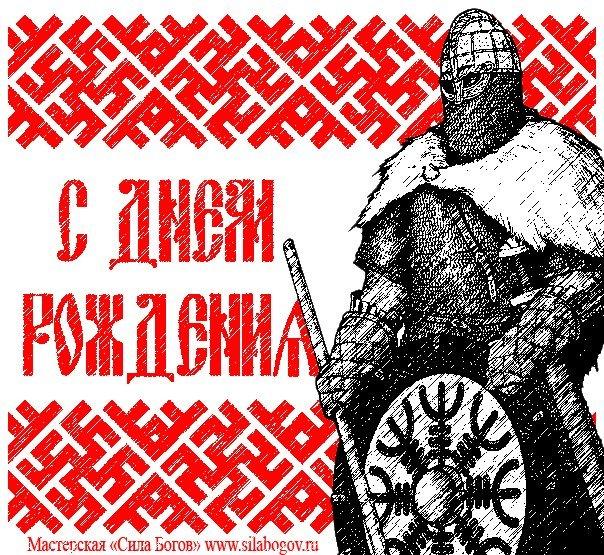 Февраля картинка, викинги открытка с днем рождения