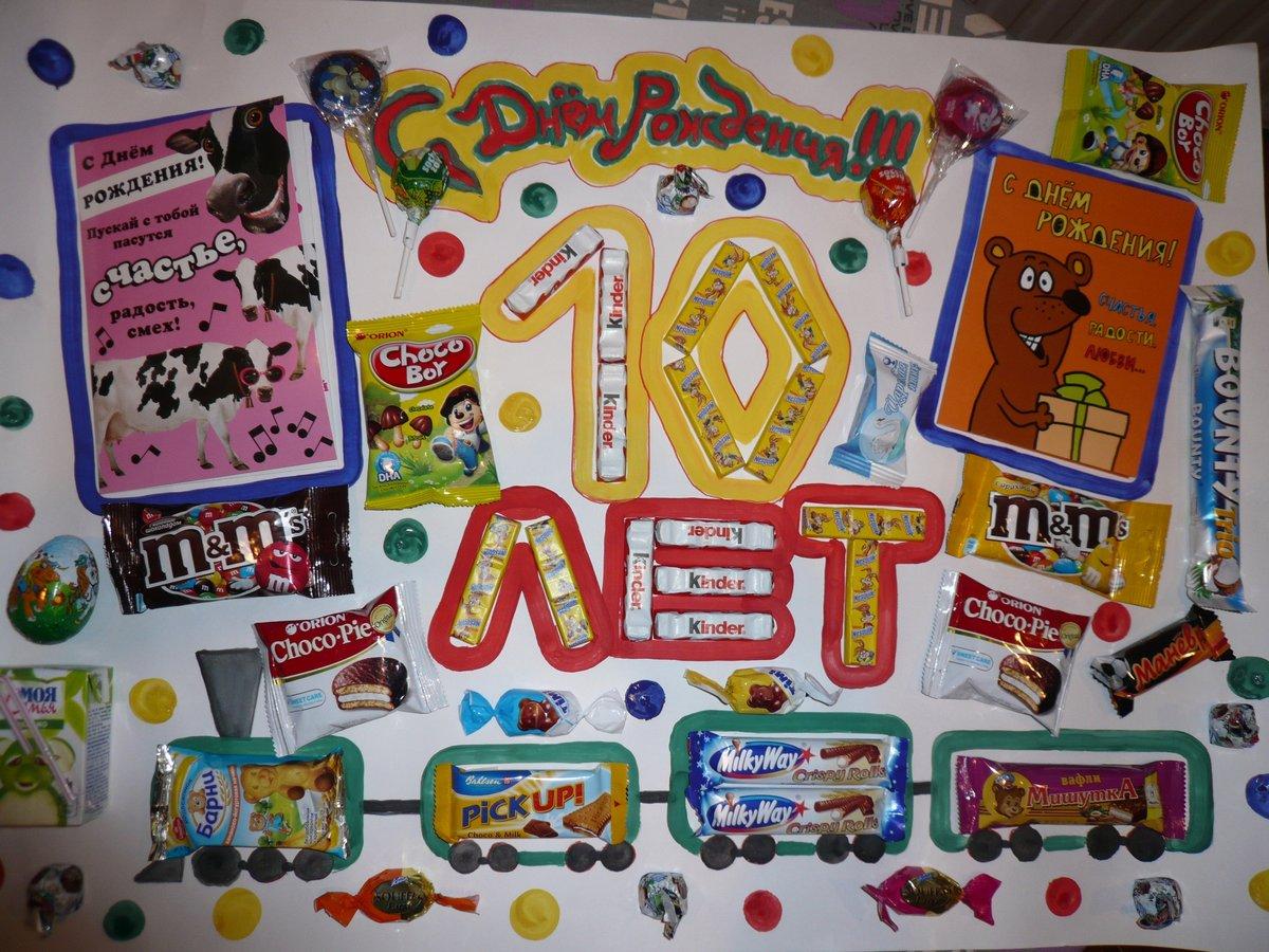 Смешные, с днем рождения открытки со сладостями