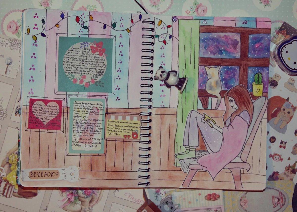 что должно быть в личном дневнике картинки повесить