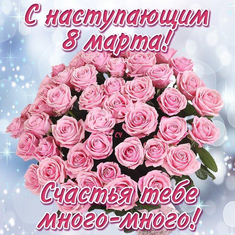 Наступающим 8 мартом открытка, поздравления