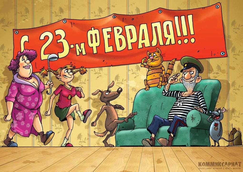 ❶С 23 февраля картинки юмор|Смс поздравления мужа с 23 февраля|made in Kazakhstan (фото) / Приколы, Юмор и КВН / Павлодарский городской портал|Прикольные картинки (36 фото)|}