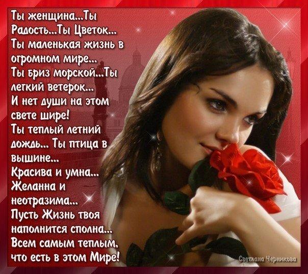 Девушке открытка со стихами