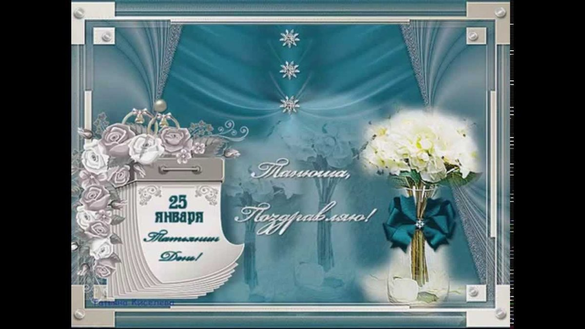 Поздравление для татьяны в день татьяны открытки анимация