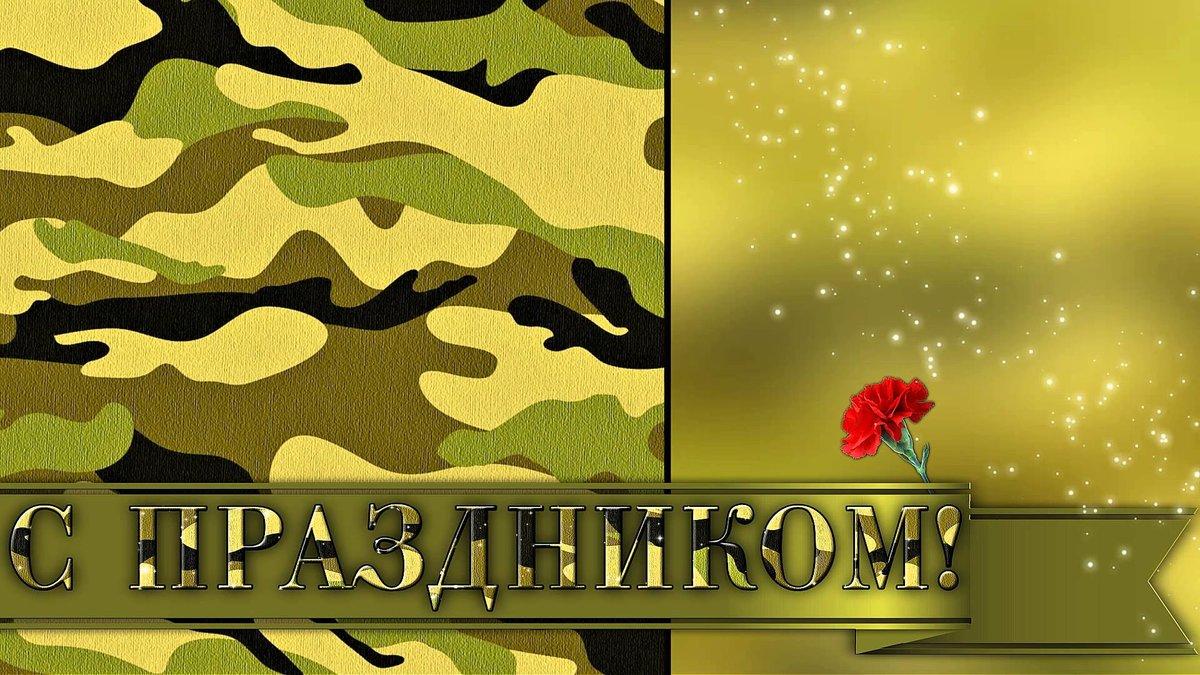 Поздравления военным коллегам