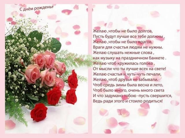 Поздравления с днем рождения коллеге подруге открытки