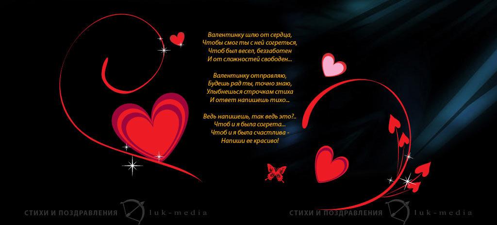стихи для подруги на день святого валентина до слез ацтеков этот