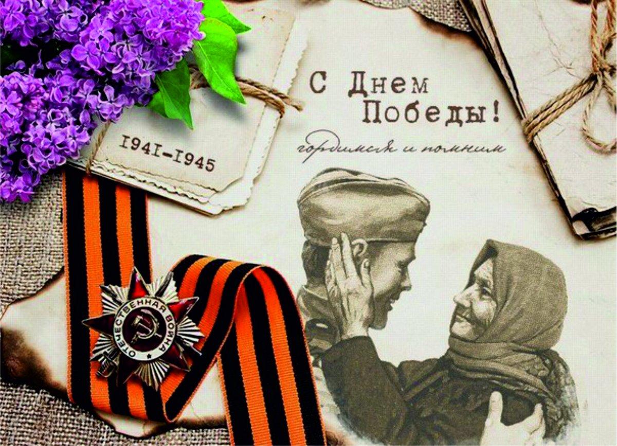Дню газовой, фото открыток с днем победы