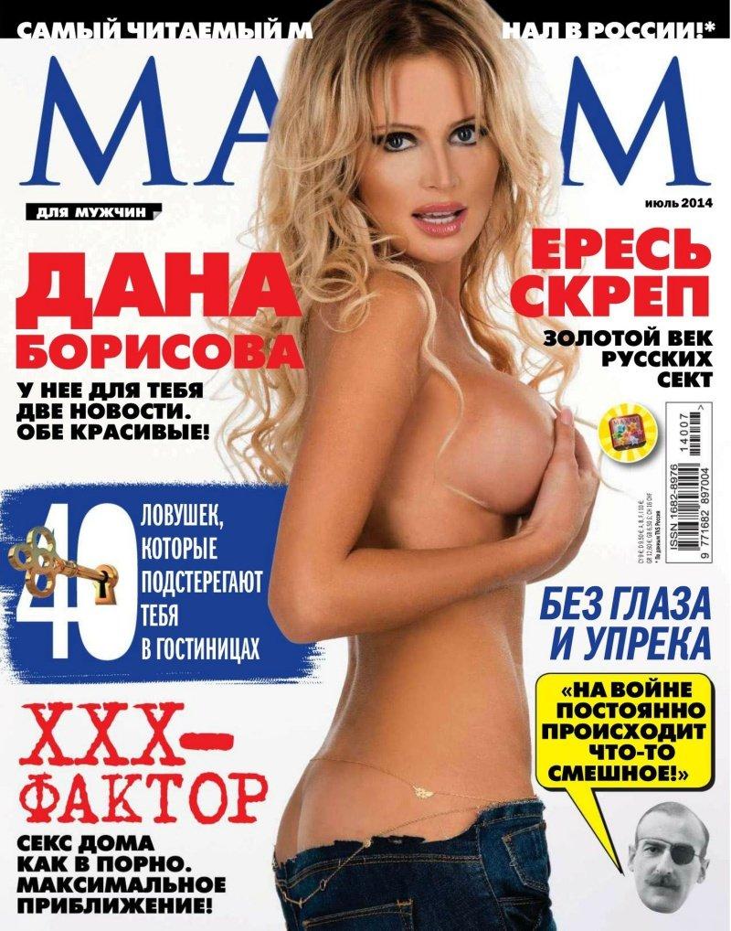 Журнал максим видеоролики эротика