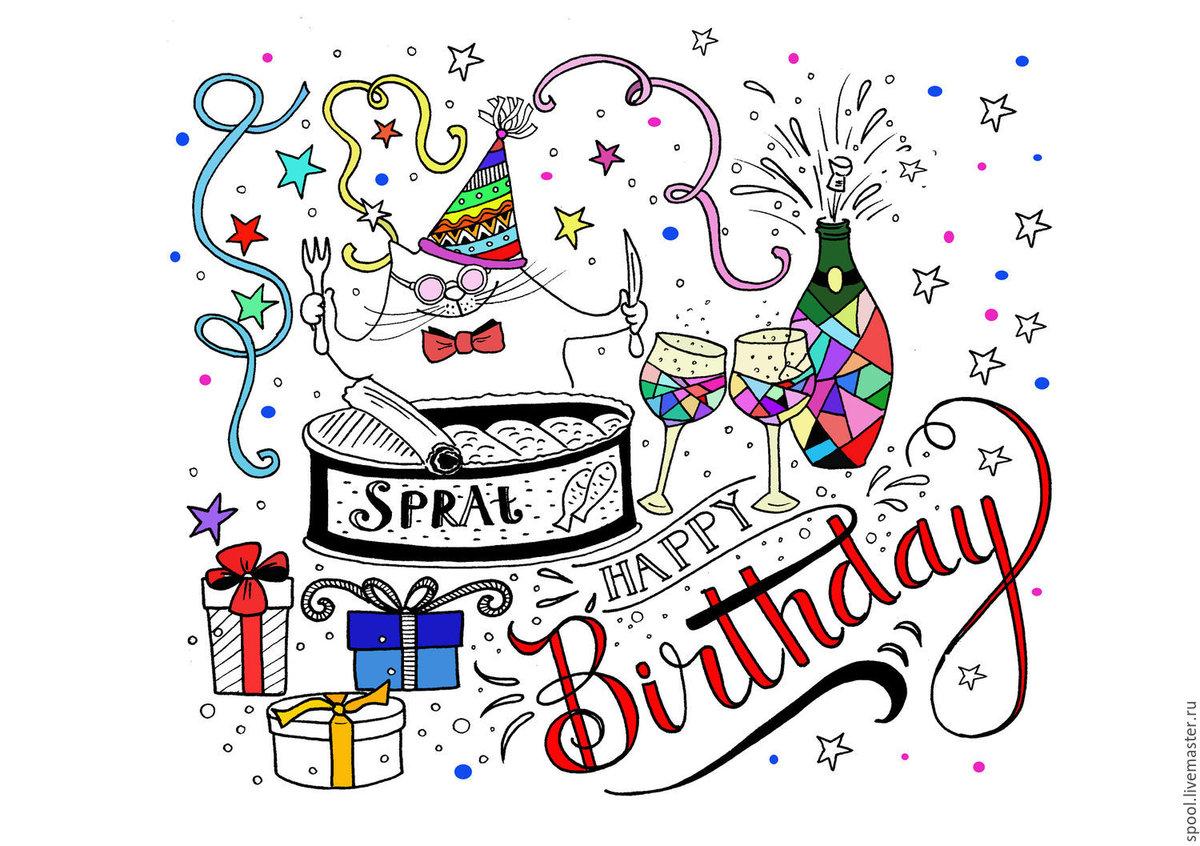 Рисунки для открытки дня рождения