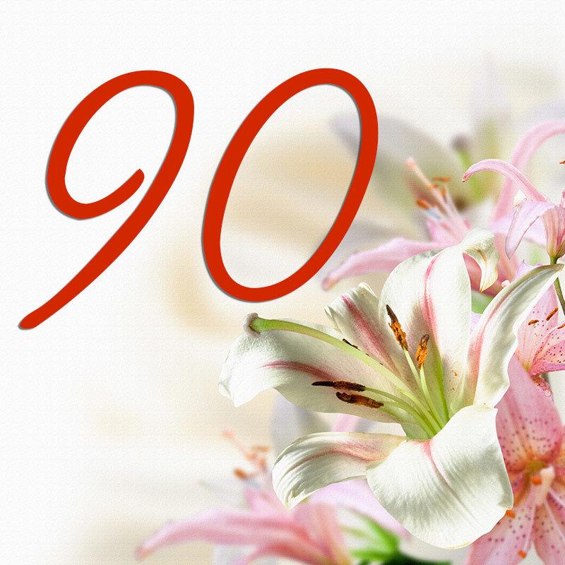 Открытки поздравления с 90 летием женщине