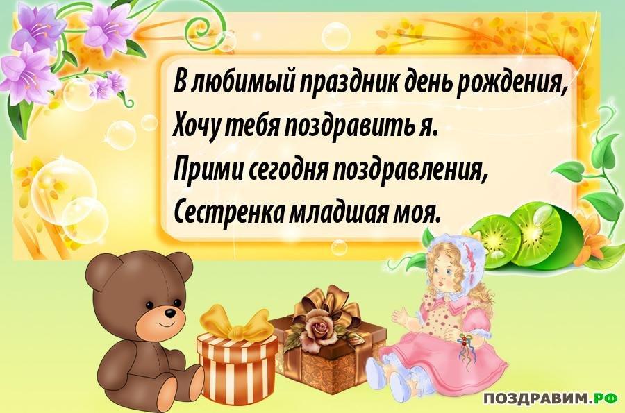 Поздравление с днем рождения сестру короткие в стихах