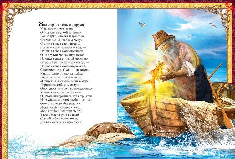 О чем сказка пушкина о рыбаке и рыбке загадка