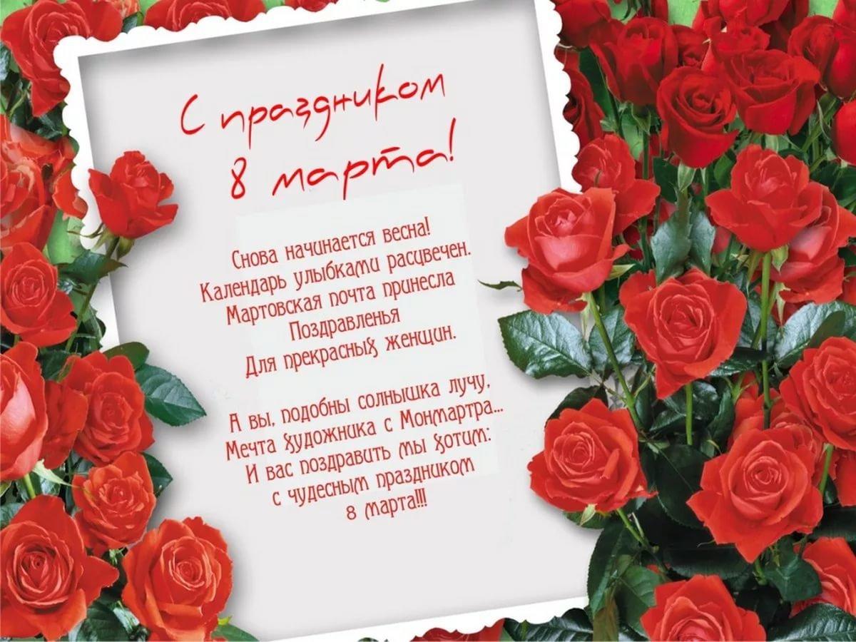 С праздником 8 марта поздравление открытка