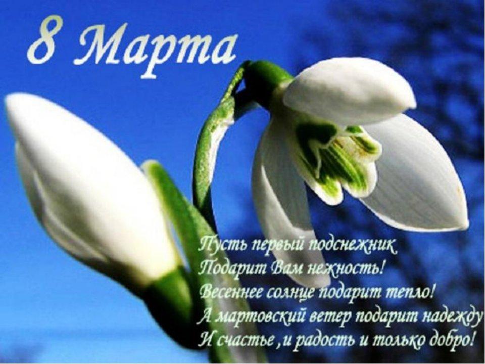 Смс поздравления 8 марта открытки со стихами, муз