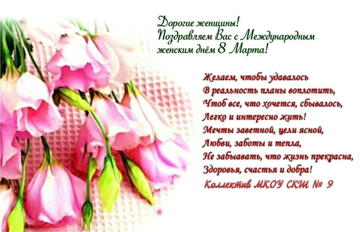 Открытки поздравление к 8 марта коллегам, цветы