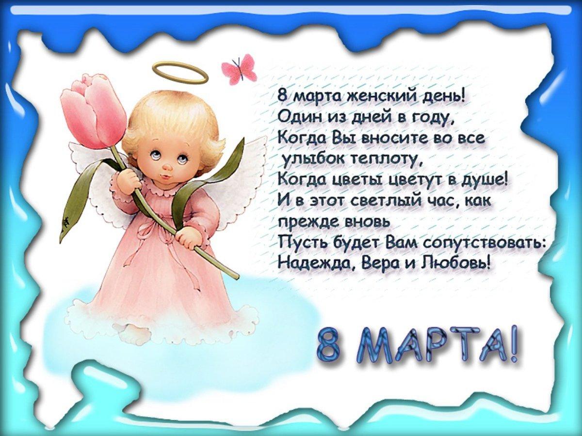 Поздравление к 8 марту маленьким девочкам