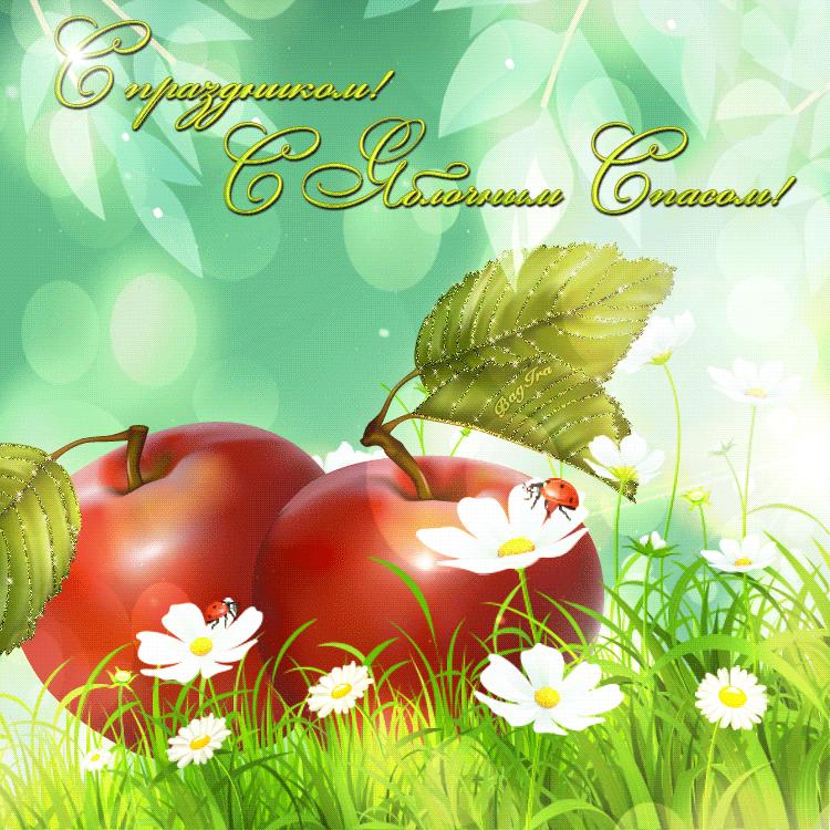 Картинки, анимация яблочный спас картинки