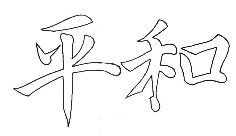 раскраска иероглифы распечатать нижней челюсти кошек