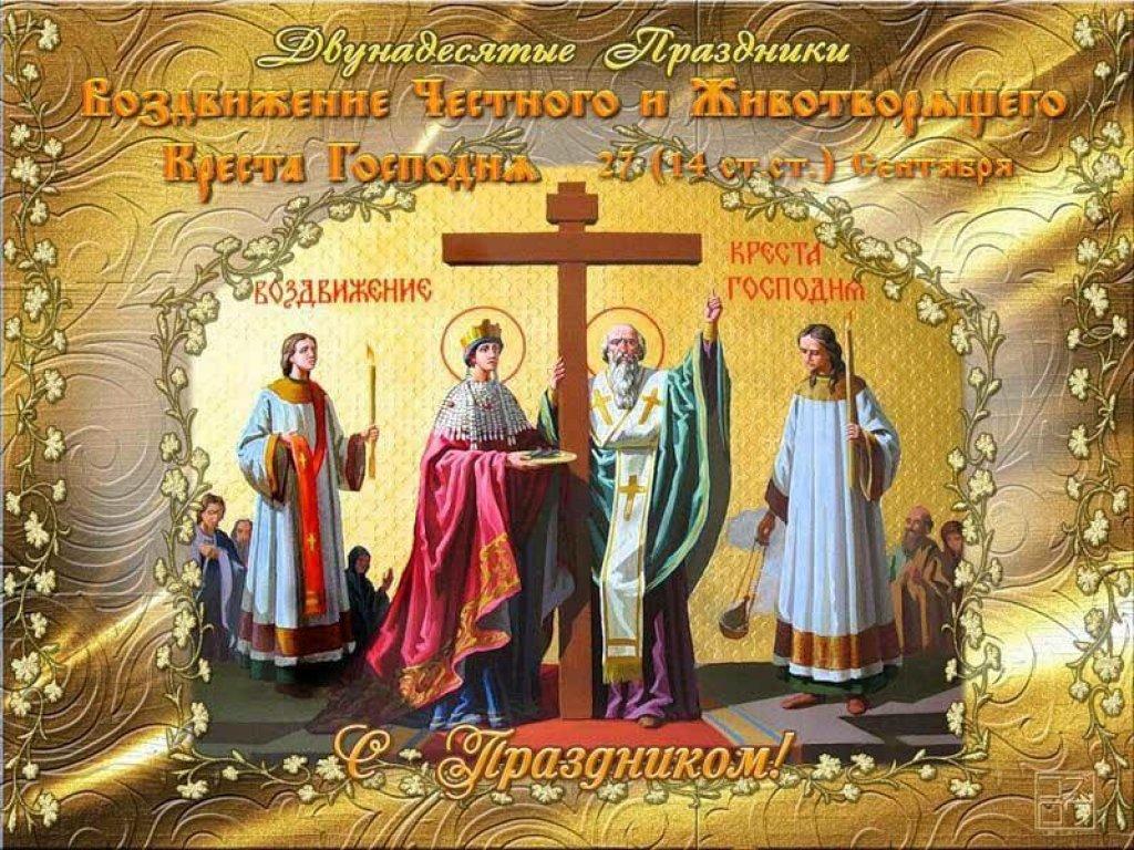 Открытки праздник воздвижения, поздравление марта для