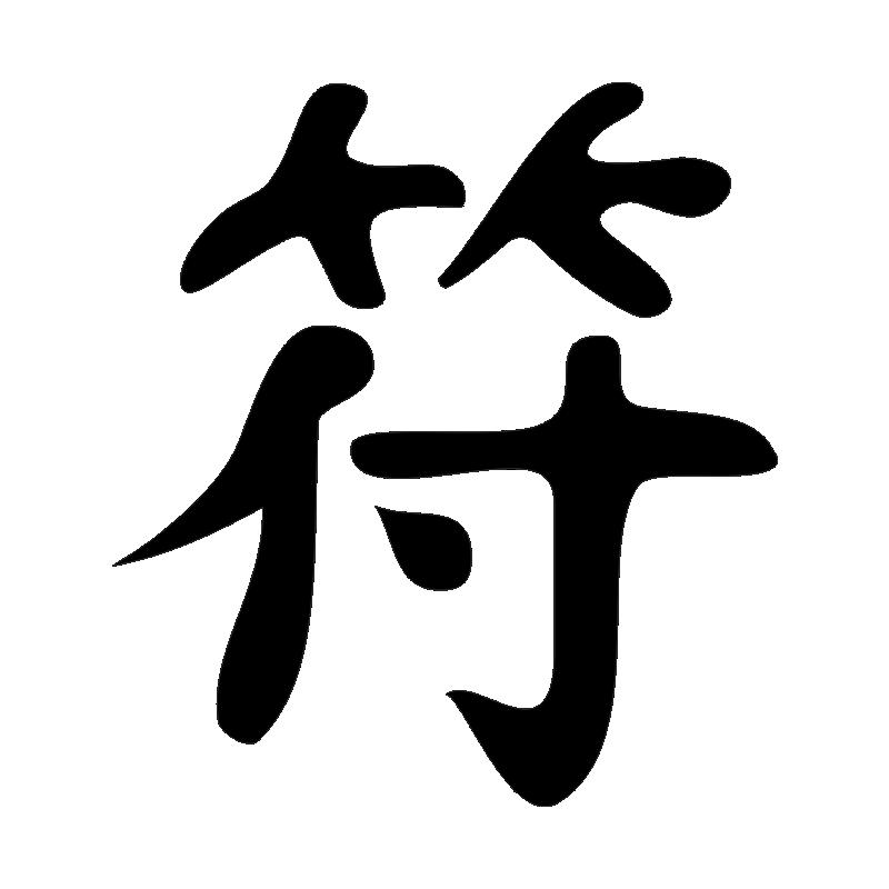 Иероглиф защита картинка