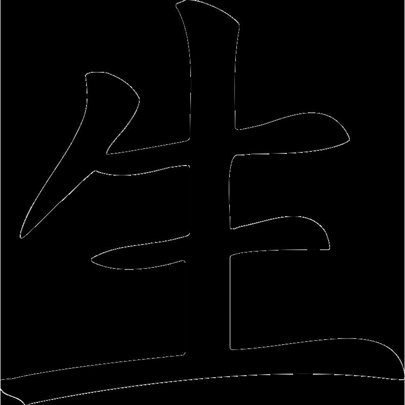 Картинки с надписью на японском