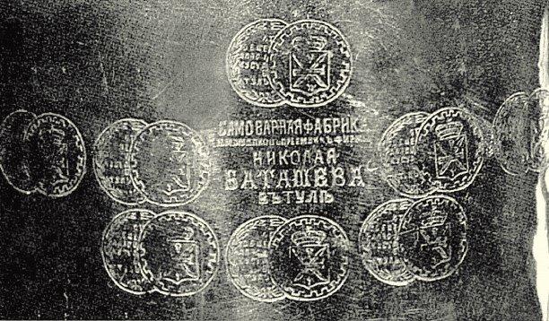 Образец использования фамилии Баташев. Клеймо М. А. Худякова, так называемого преемника Баташева.