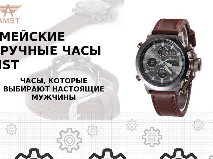 Купить часы славгород купить мужские металлические браслеты к часам