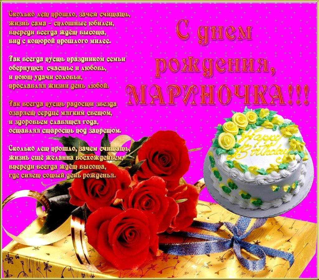 Поздравления в 50 лет марине