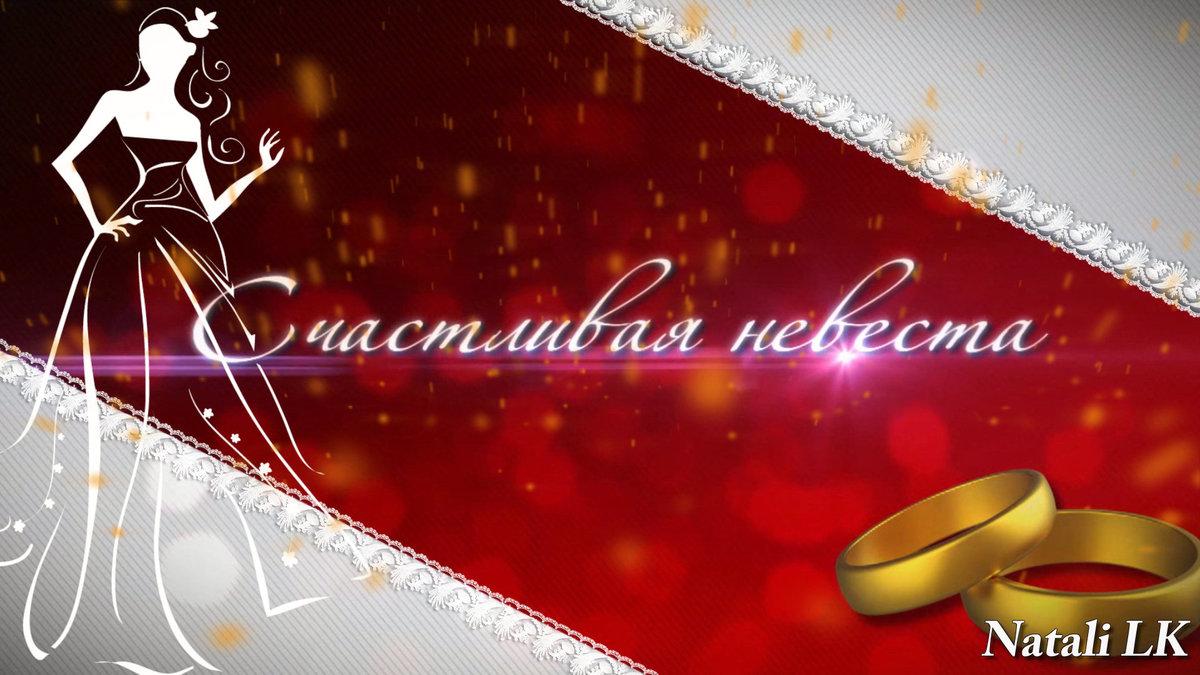 узких слайд шоу поздравление на свадьбу жениху покажем