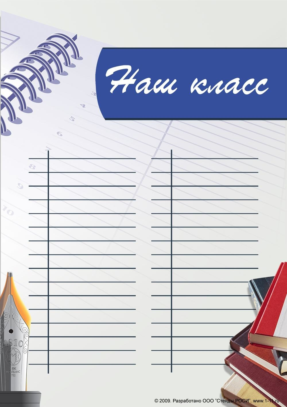 список класса с картинками всех бумажных