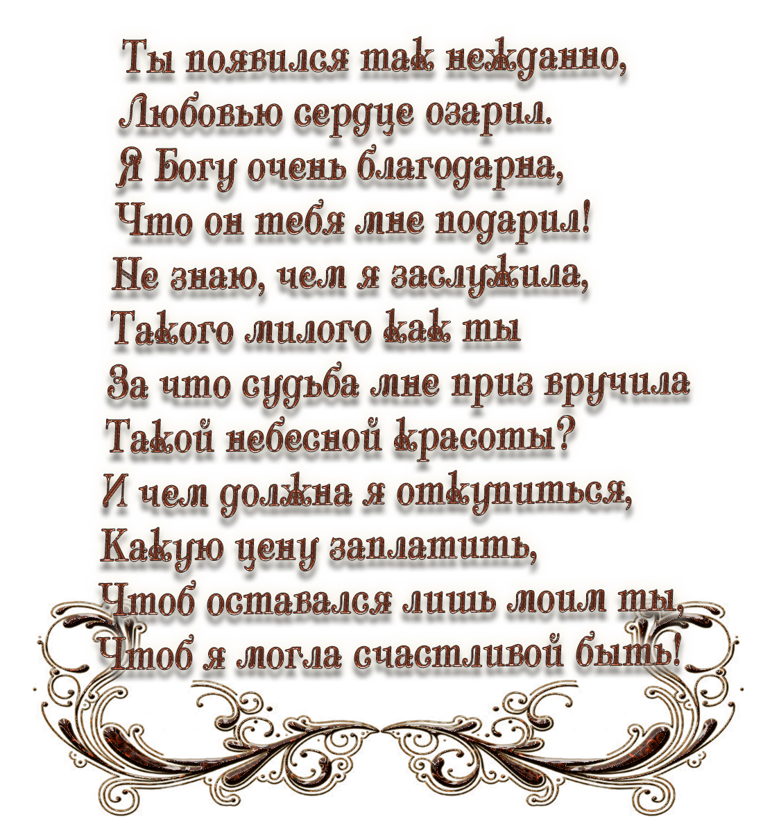 Картинки с надписями в стих