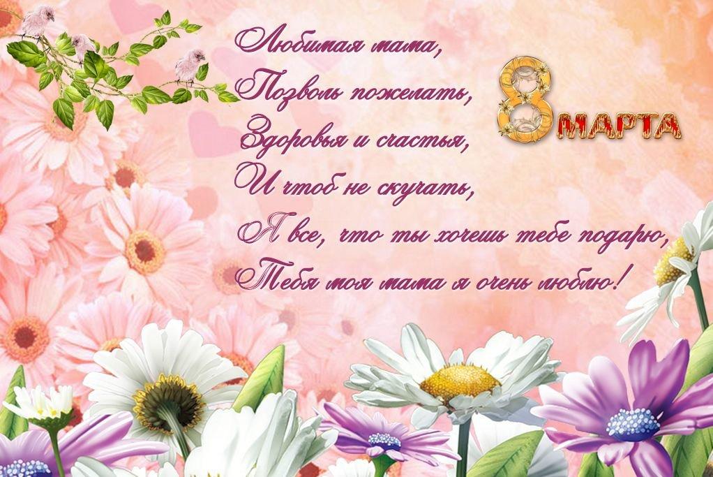 Фото открытки к 8 марта маме, скорби сестре