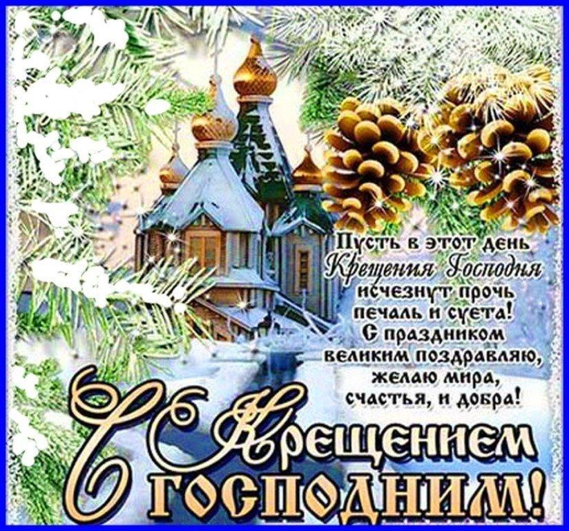Картинка с праздником крещения господня образом