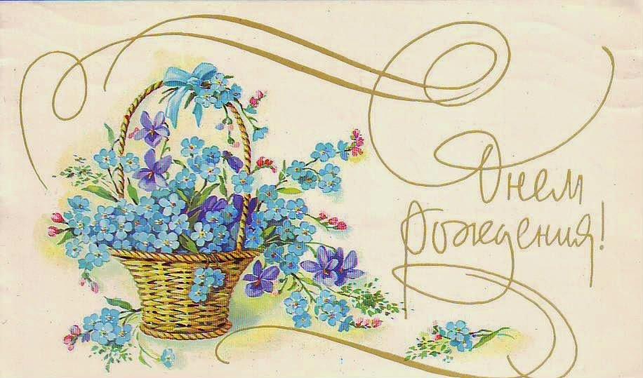 Картинка с днем рождения советские открытки, открытки дедом