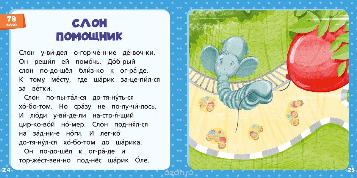 Тексты для чтения по слогам с картинками для дошкольников распечатать