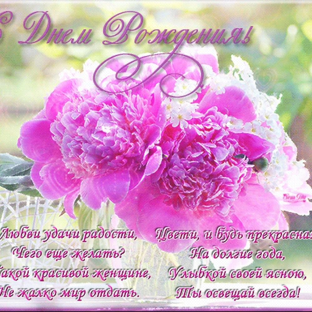 С днем рождения женщине открытки с пионами поздравления
