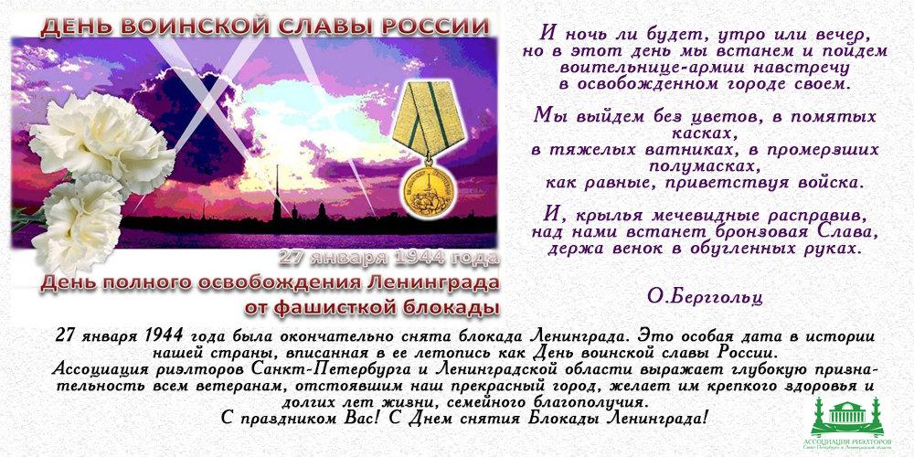 нужно поздравление с днем прорыва блокады ленинграда в прозе научилась относиться