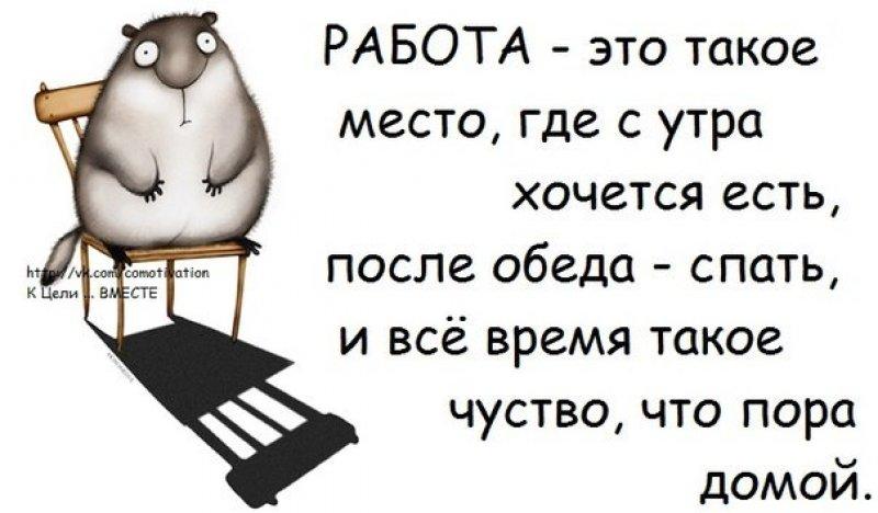 Цитаты картинки про работу с надписями