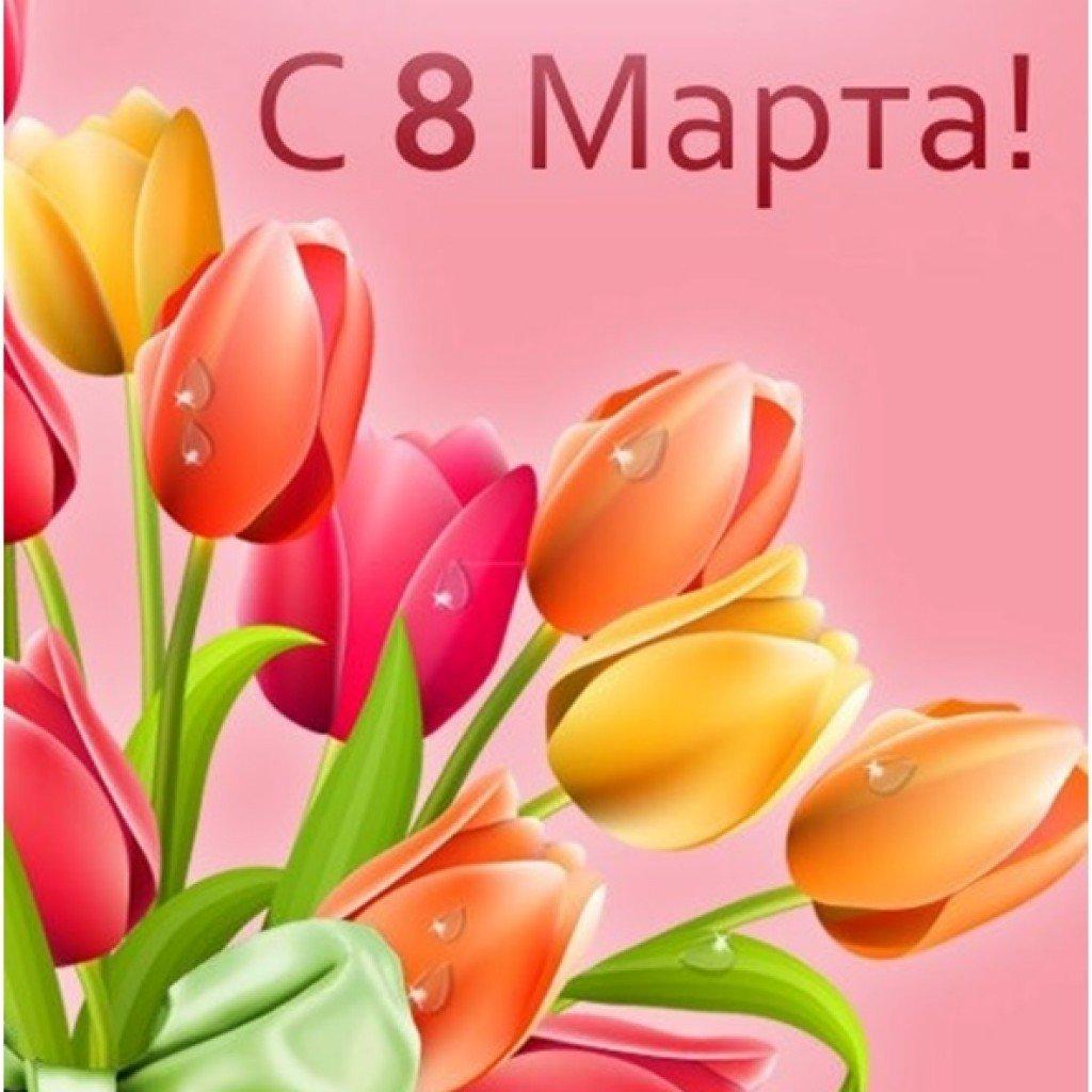 Красивые открытки с тюльпанами к 8 марта, день