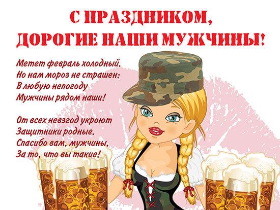 СМС-поздравления с 23 февраля короткие прикольные: лучшие варианты с юмором для защитников Отечества в стихах коротких. В любимый праздник всех россиян хочется поздравить своих защитников оригинально …