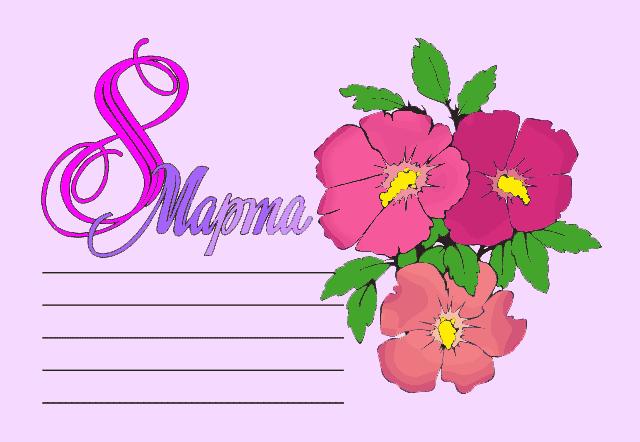 Открытки маме, открытка к 8 марта легкие
