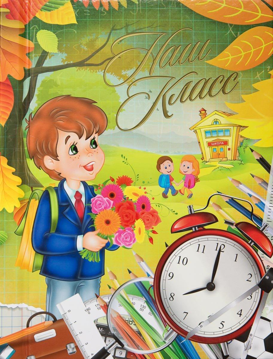 Детские открытки о школе