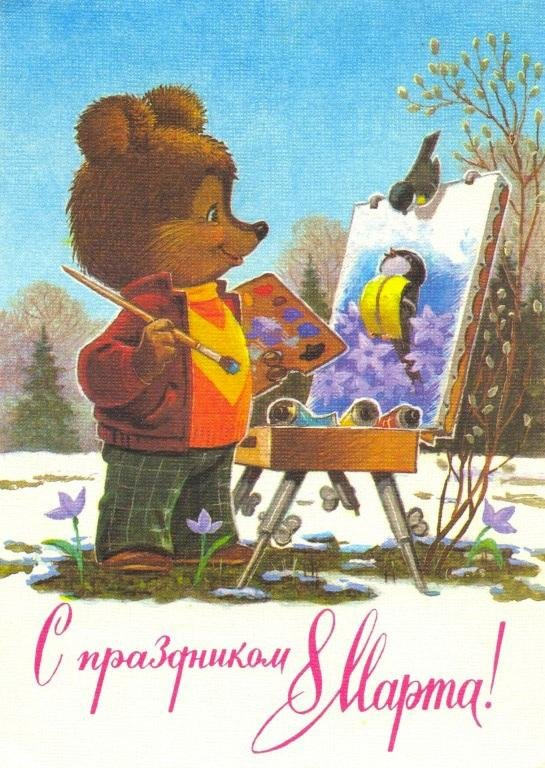 Анимацией днем, советские картинки весна