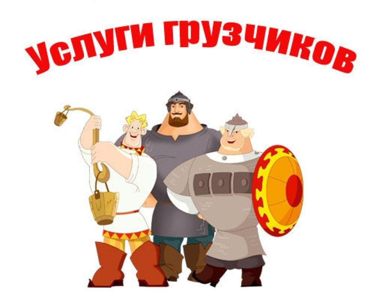 Грузчики прикольные картинки, города новокузнецк